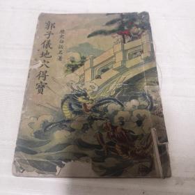 历史白话名著:郭子仪地穴得宝 民国25年精美版图案
