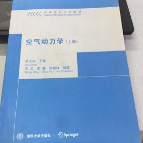 高等院校力学教材:空气动力学(上册)