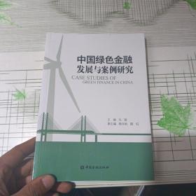 中国绿色金融发展与案例研究