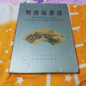 明清扇画选:吉林省博物馆藏    吉林美术出版社大八开精装本  1994年一版一印仅印3300册