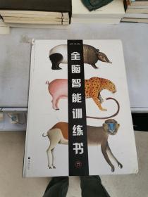 全脑智能训练书·动物之美【满30包邮】