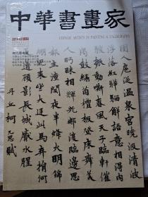 中华书画家2015·2