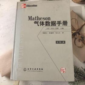 Matheson气体数据手册