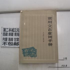 常用文言虚词手册