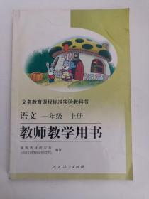 义务教育课程标准实验教科书——语文(一年级,上册)教师教学用书(1版19印)(有光盘)(有点笔迹)