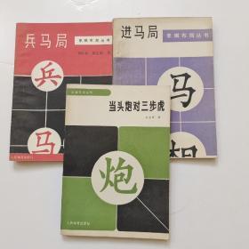 象棋布局丛书 :当头炮对三步虎、兵马局、进马局、(3本合售)