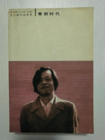 王小波作品系列 青铜时代