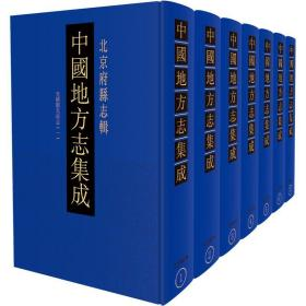 中国地方志集成·北京府县志辑(全7册)