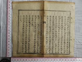 古籍散页《达生编》52