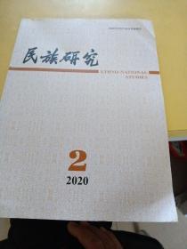 民族研究2020年第2期