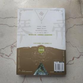 琴帝典藏版13  唐家三少