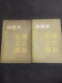 物理学定律、公式、题解上、下两册合售