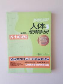 人体使用手册3:养生的逻辑