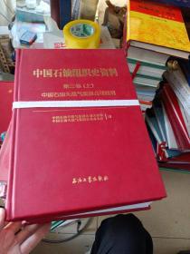 中国石油组织史资料。第3卷上下册。