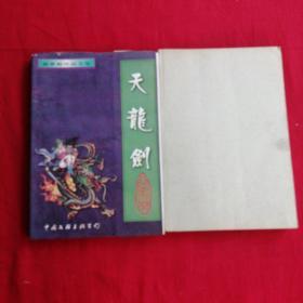 天龙剑(上下册)全二册