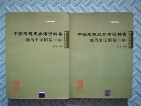 中国思想史参考资料集:晚清至民国卷(上下编)