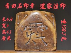 道家符咒青田石印章 青田石为中国传统【四大印章石】之一 藏品为藏家早期旧藏,刀工流畅,沁色自然,包浆醇厚。实物比照片漂亮,具有极高收藏价值,品相如图。