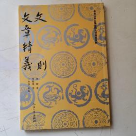 中国古典文学理论批评专著选辑:文则 文章精义