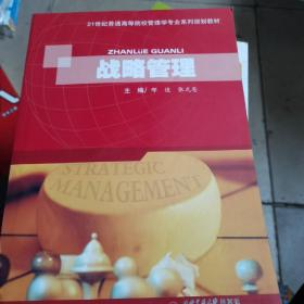 21世纪普通高等院校管理学专业系列规划教材:战略管理