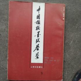 中国名人楹联墨蹟荟萃