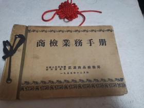 【罕见资料】1955年商检业务手册,中华人民共和国对外贸易部武汉商品检验局