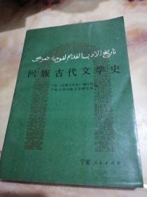 回族古代文学史