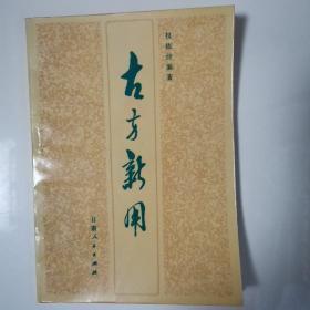 古方新用(全一册)〈1981年甘肃初版发行〉