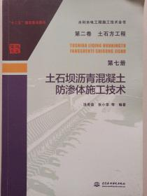 水利水电工程施工技术全书(第二卷):土石方工程(第七册 土石坝沥青混凝土防渗体施工技术)