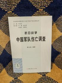抗日战争中国军队伤亡调查