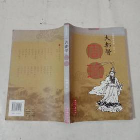 大都督周瑜(签名本)