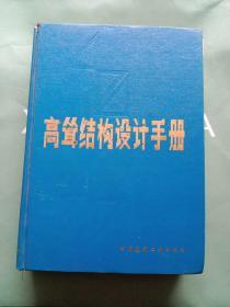 高耸结构设计手册