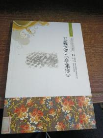 中国文化知识读本:王羲之《兰亭集序》