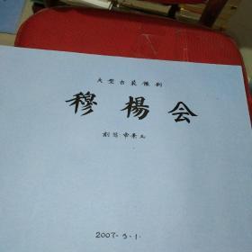 大型古装豫剧:穆杨会(曲谱)油印本