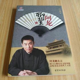 阿龙聊北京