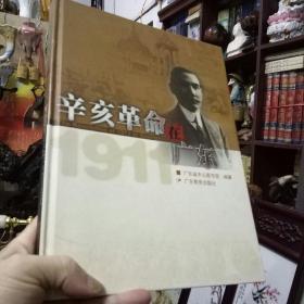 《辛亥革命在广东: [中英文国图片文献本]》精装图文版 (内赠 广东读书漂流 世界知识产权日书签 两枚)