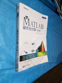 MATLAB精品丛书:精通MATLAB最优化计算(第3版)内页干净