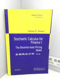 金融随机分析-(第1卷):The Binomial Asset Pricing Model