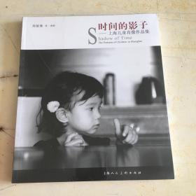 时间的影子 : 上海儿童肖像作品集
