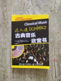 古典音乐欣赏书 美大卫·波格David Pogue 美斯科特·斯派克Scott Speck 著 余志刚 译