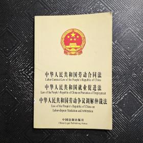 中华人民共和国劳动合同法 、就业促进法、劳动争议调解仲裁法(中英)