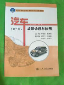 全国中等职业学校课程改革规划新教材:汽车故障诊断与检测(第2版) (封一缺失内容完整)