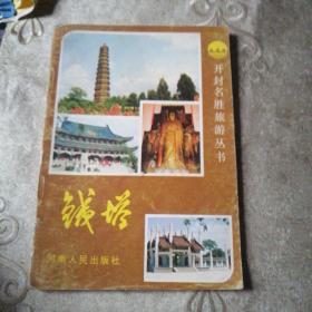 开封名胜旅游丛书:  铁塔