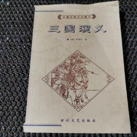 三国演义  上册:中国古典文化精华
