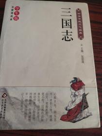 三国志(新课标 无障碍阅读)/中华传统文化经典