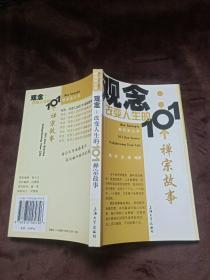 观念:改变人生的101个禅宗故事