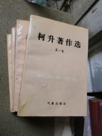 柯升著作选(四册全)  柯升签名赠送本