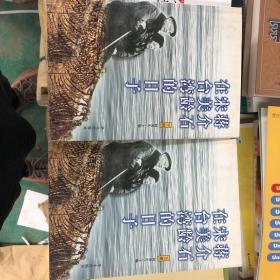 蒋介石宋美龄在台湾的日子,上下