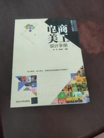 电商美工设计手册(写给设计师的书)