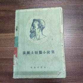 法朗士短篇小说集-56年印