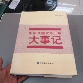 中国金融改革开放大事记【附光盘】